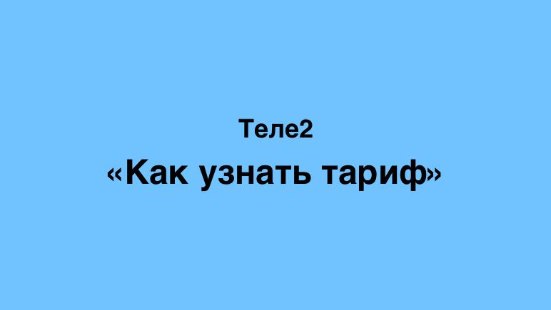 как узнать тарифный план на Теле2 Казахстан