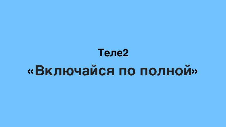 Тариф Включайся по полной от Теле2 Казахстан