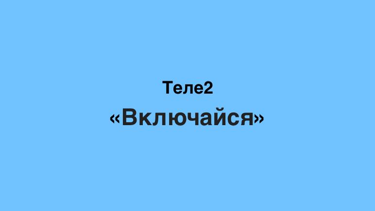 Тариф Включайся от Теле2 Казахстан
