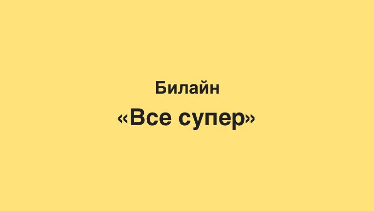 тариф Все супер от Билайн Казахстан