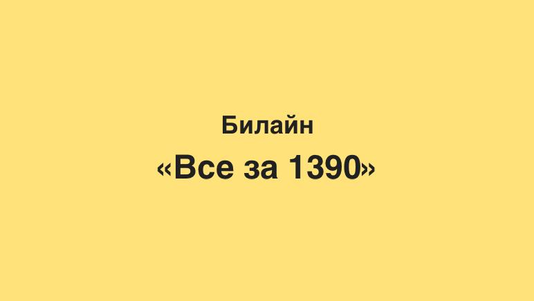 тариф все за 1390 билайн казахстан