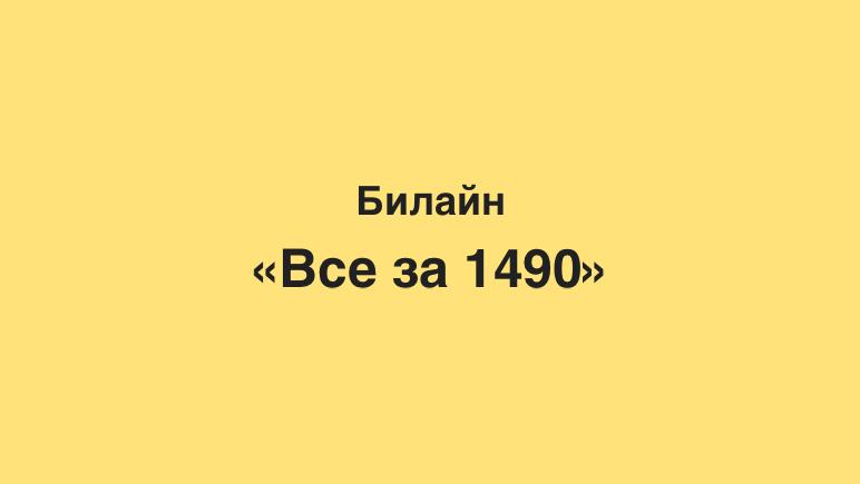 Тариф Все за 1490 Промо от Билайн Казахстан