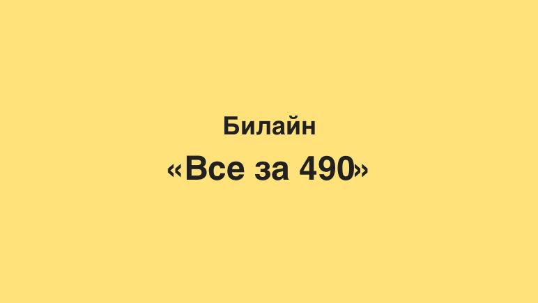 Тариф Все за 490 от Билайн Казахстан