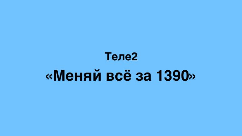Тариф Меняй всё за 1390 от Теле2 Казахстан