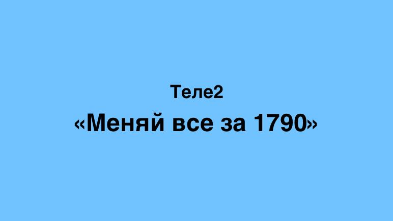 Тариф Меняй все за 1790 от Теле2 Кахастан