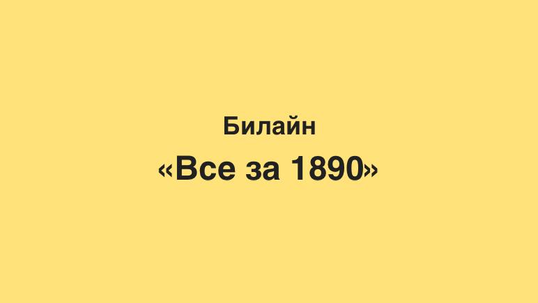 Тариф Все за 1890 от Билайн Казахстан