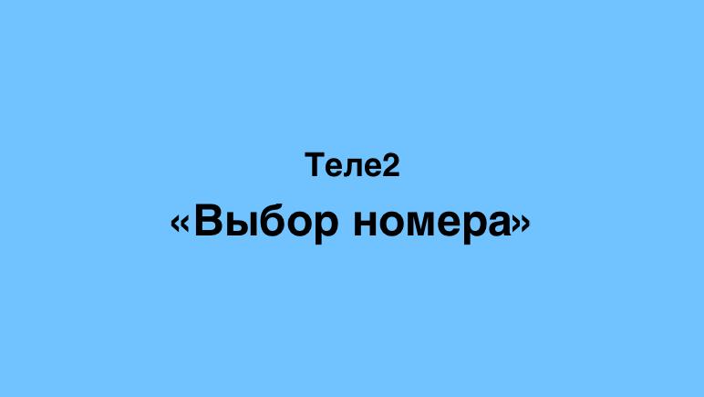 Выбор номера Теле2 КЗ
