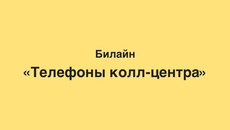 колл центр Билайн Казахстан