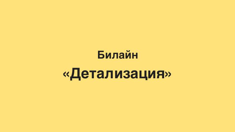 детализация звонков билайн казахстан