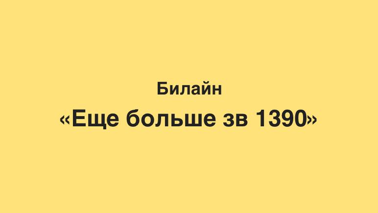 тариф Билайн КЗ еще больше 1390