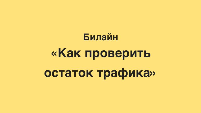 как проверить мегабайты на Билайн Казахстан