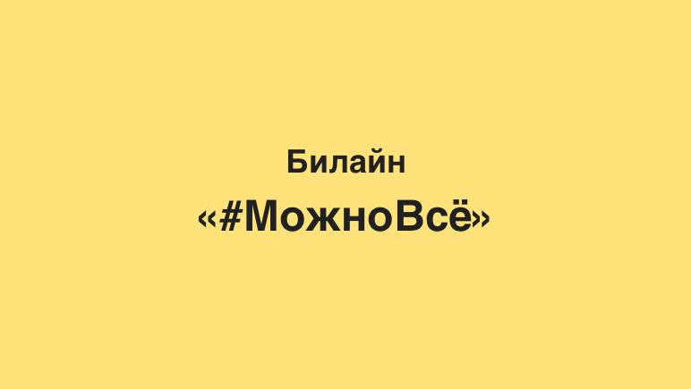 Безлимит МожноВсё от Билайн Казахстан