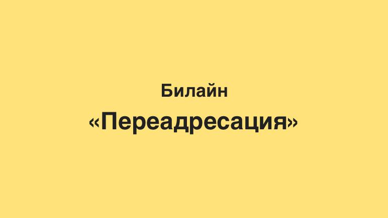 переадресация Билайн Казахстан