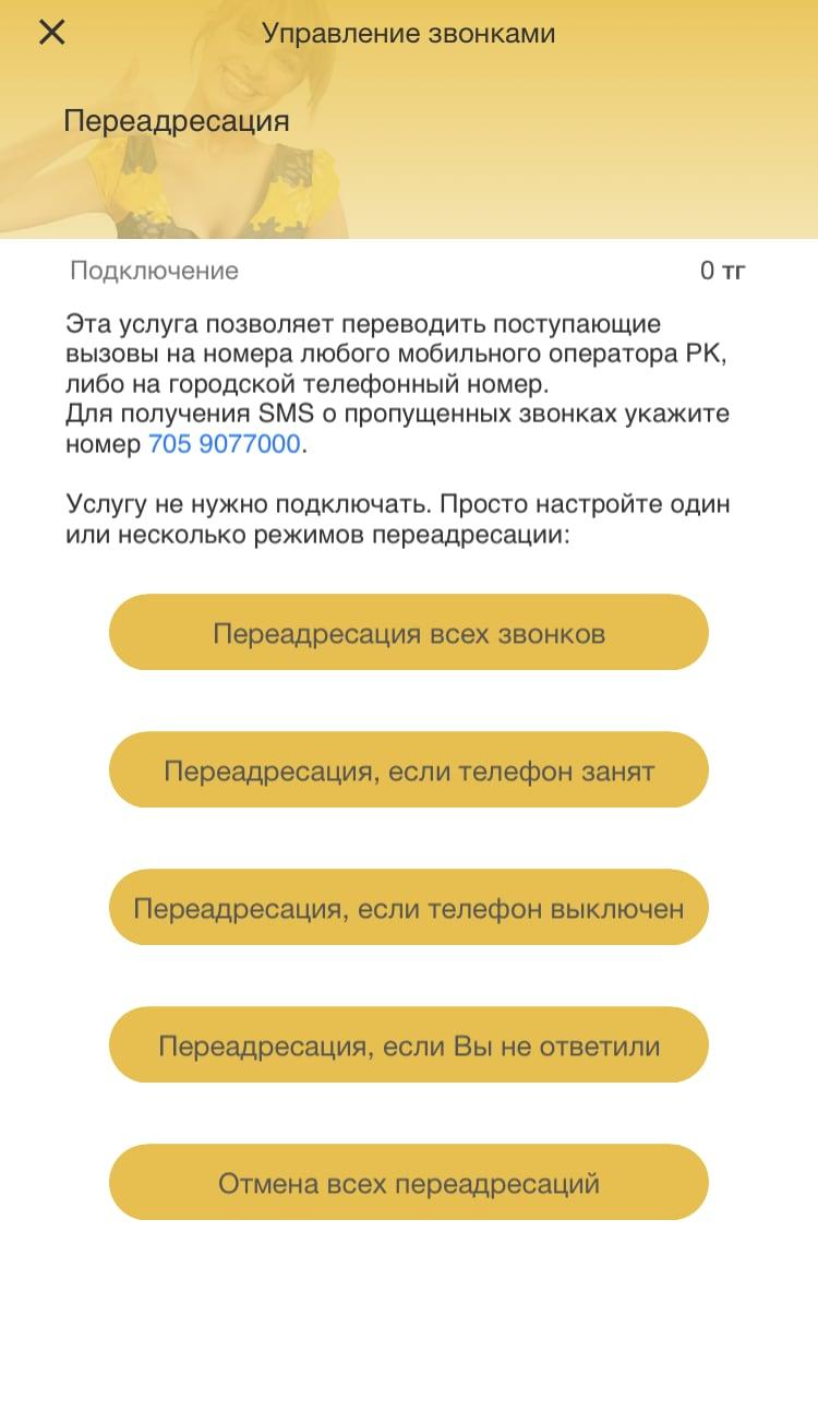 подключили мобильный банк кредитную карту
