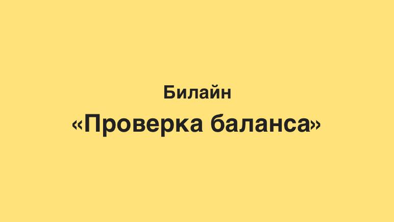 как проверить баланс на билайне казахстан
