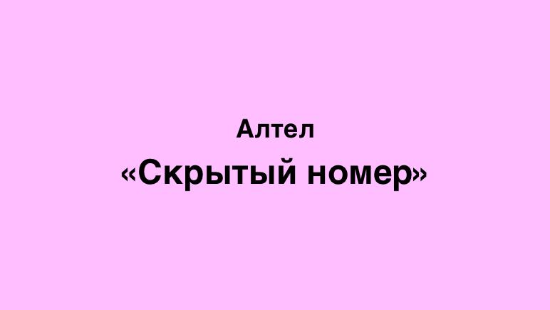 Как звонить со скрытого номера Алтел в Казахстане