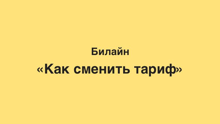 как поменять тариф на Билайне в Казахстане