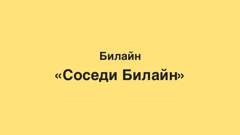 Соседи Билайн Казахстан