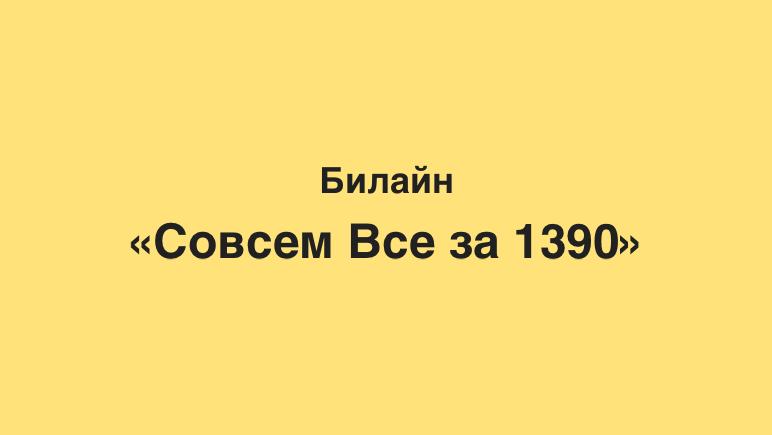 Тариф Совсем все за 1390 от Билайн Казахстан
