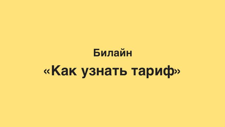 как узнать свой тарифный план Билайн Казахстан