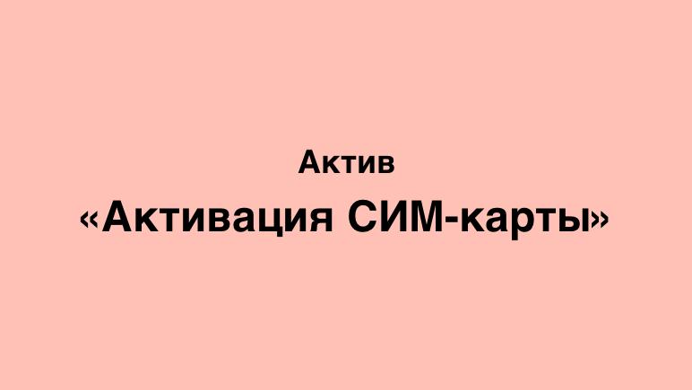 Активация СИМ-карты Актив Казахстан