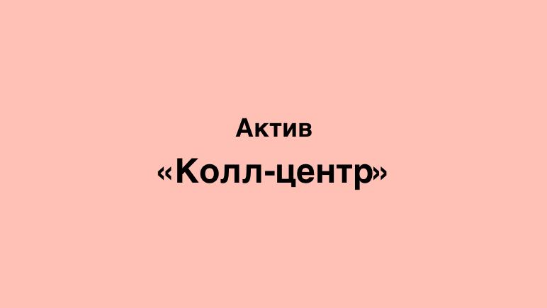 колл центр Актив Казахстан