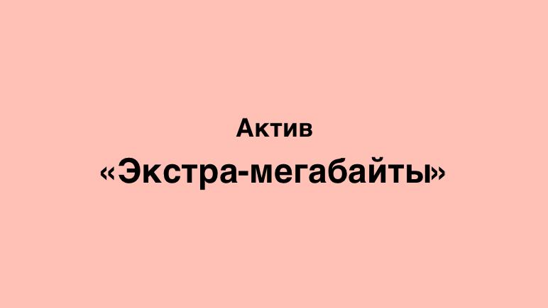 экстра мегабайты Актив Казахстан