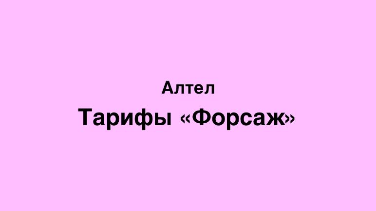 тариф Форсаж от Алтел Казахстан