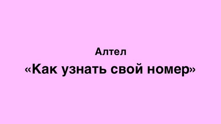 как узнать свой номер Алтел 4g Казахстан