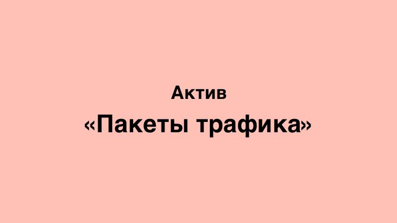 интернет пакеты Актив Казахстан