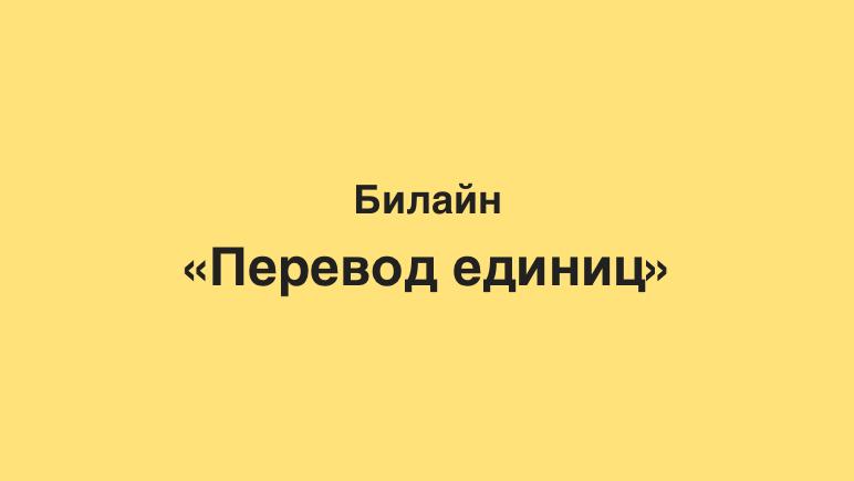как перевести деньги с Билайна на Билайн Казахстан