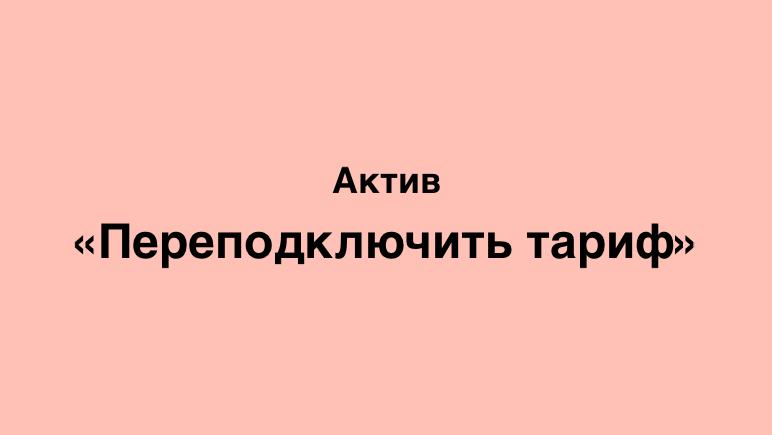 переподключение тарифа Актив Казахстан