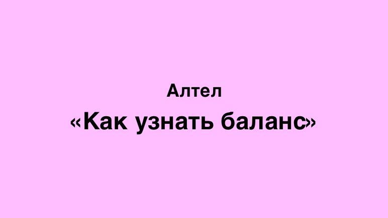 как проверить баланс на Алтеле в Казахстане
