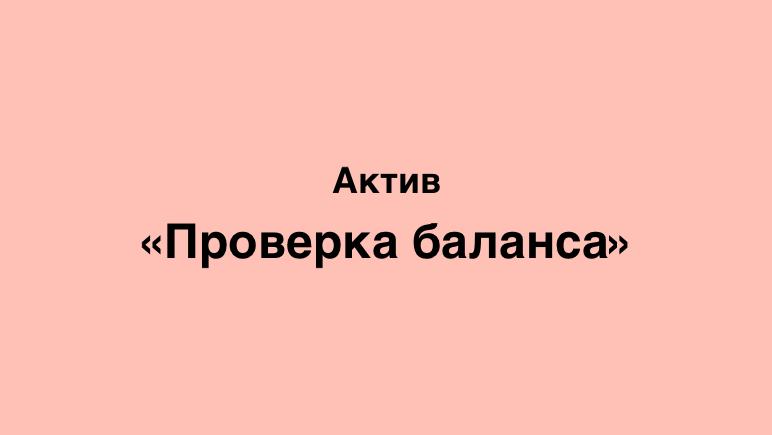 как проверить баланс на Активе Казахстан