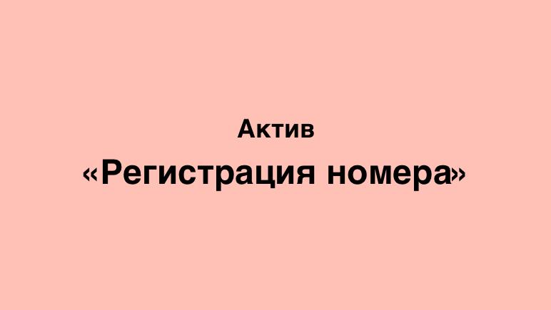 Регистрация номера Актив в Казахстане