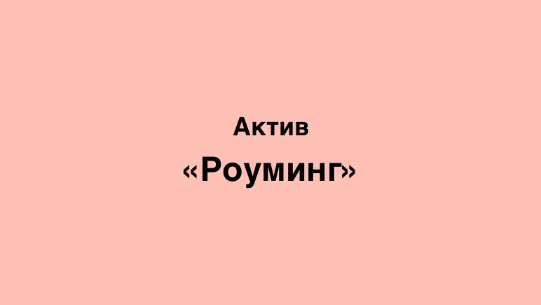 Роуминг Актив Казахстан