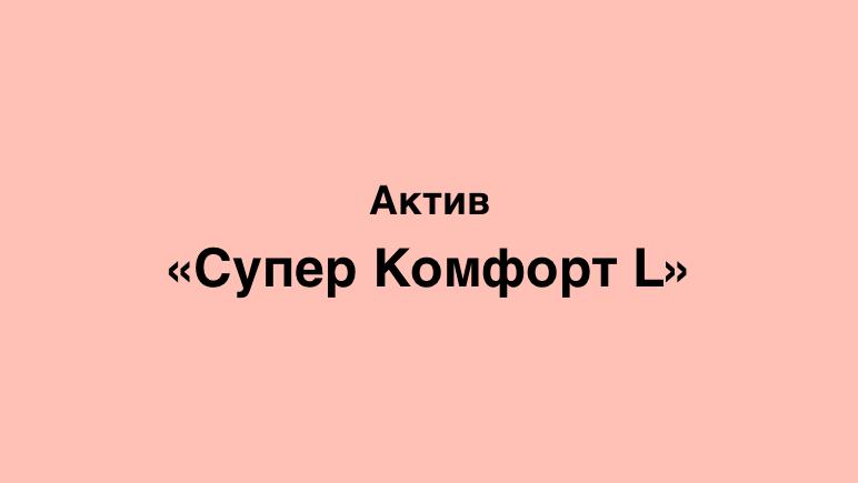 тариф Супер Комфорт L от Актив Казахстан