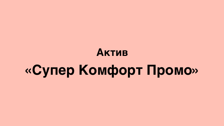 Супер Комфорт Промо от Актив Казахстан
