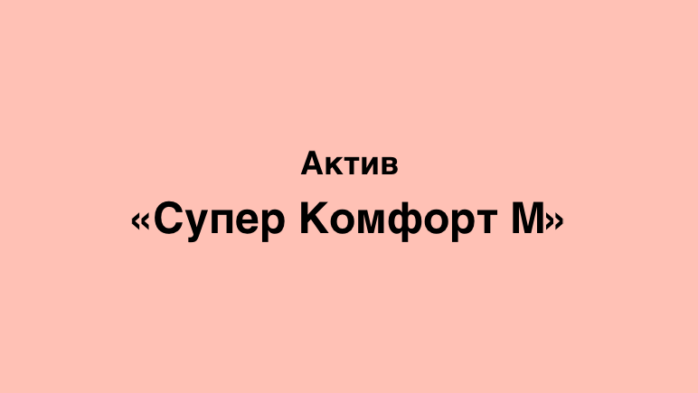 тариф Супер Комфорт М от Актив Казахстан