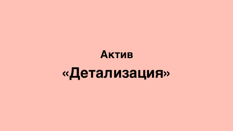детализация звонков Актив КЗ