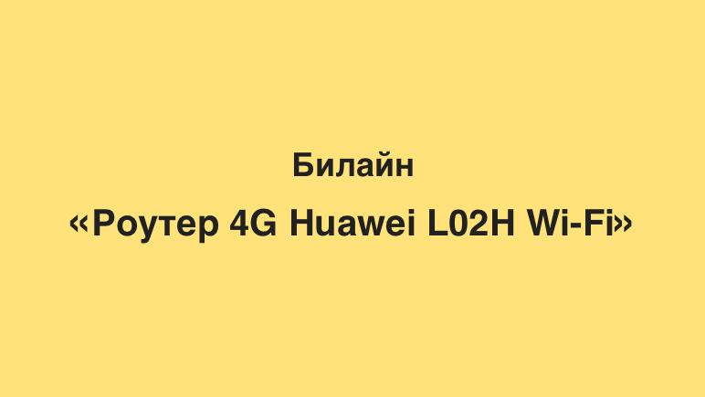 Роутер Билайн 4G c Wi-Fi