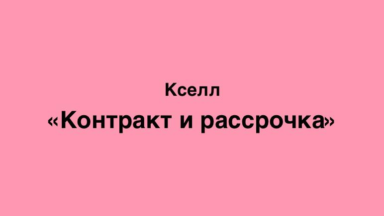 Кселл Контракт