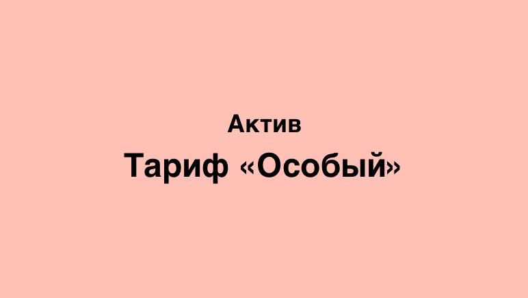 тариф Особый Актив КЗ