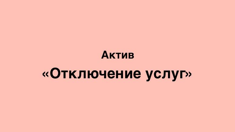 как отключить платные услуги на Активе Казахстан