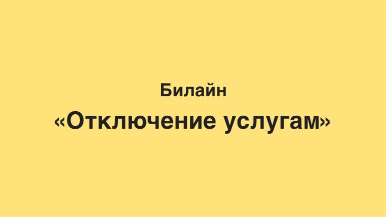 как отключить услуги на Билайн Казахстан