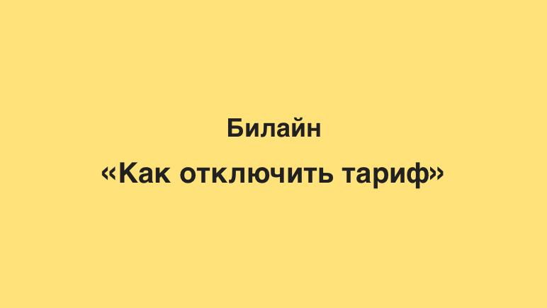 как отключить тариф Билайне Казахстан