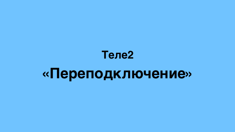 как переподключить тариф Теле2 Казахстан