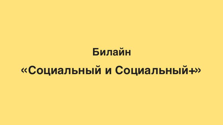 тариф Социальный Билайн Казахстан