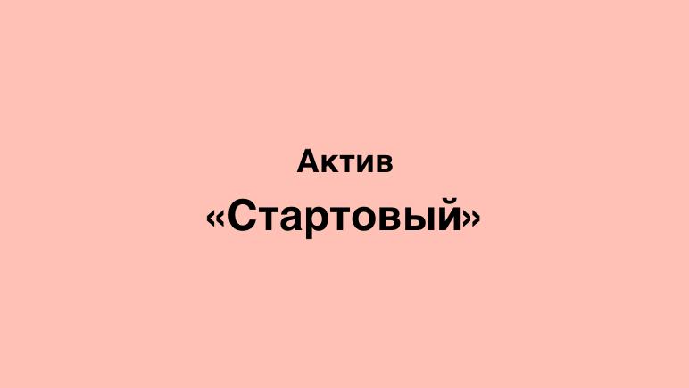 тариф стартовый Актив Казахстан