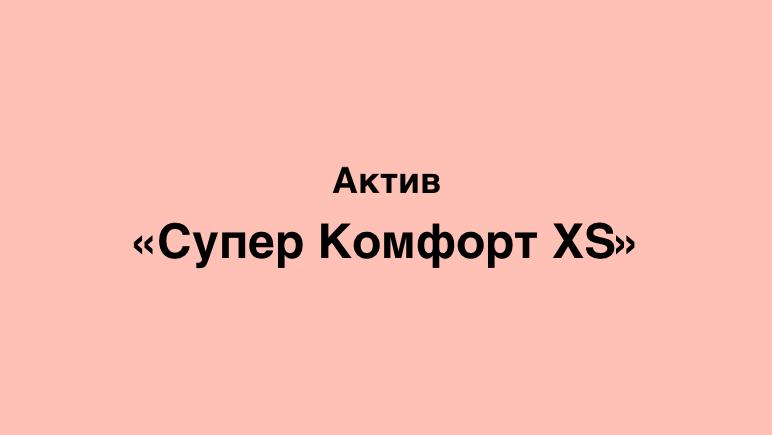 Супер Комфорт XS от Алтел Казахстан